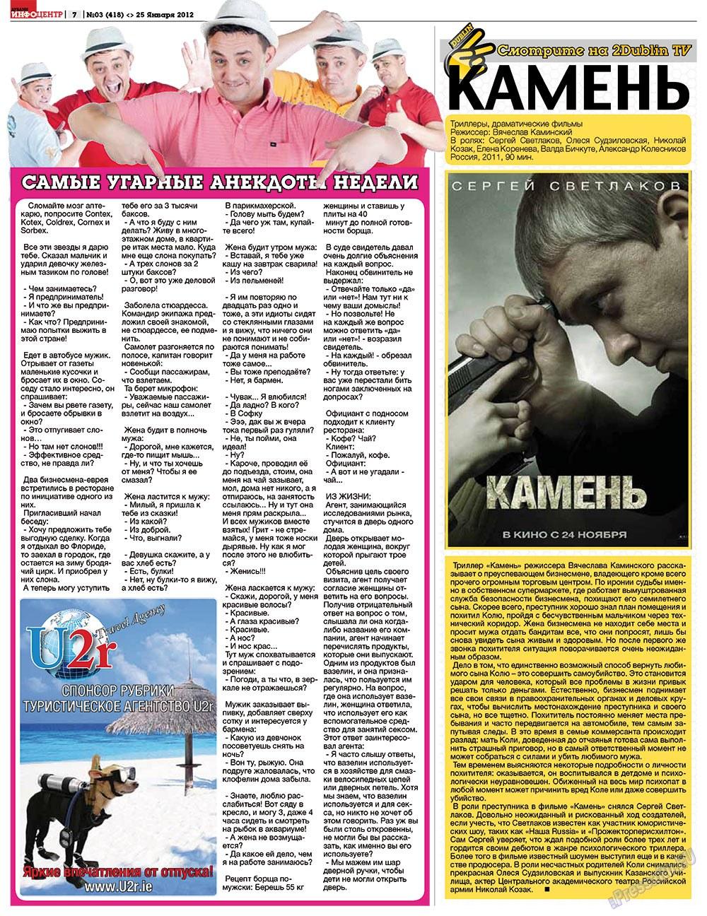 Дублин инфоцентр (газета). 2012 год, номер 3, стр. 7
