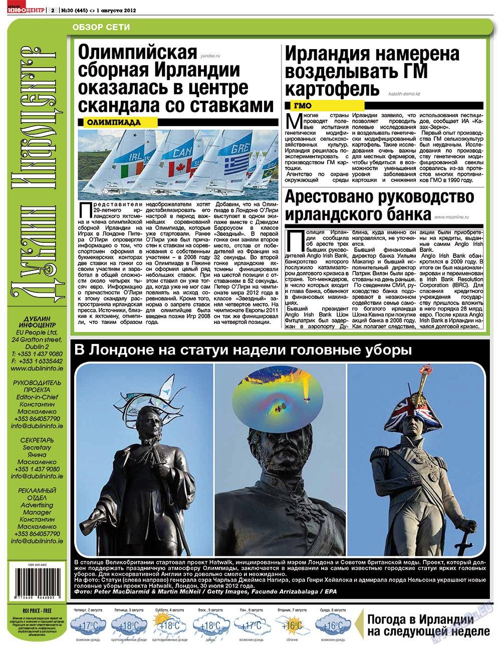 Дублин инфоцентр (газета). 2012 год, номер 30, стр. 2
