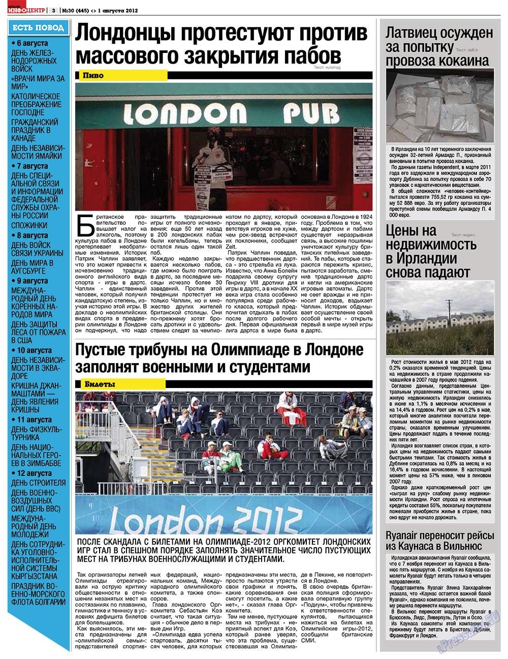 Дублин инфоцентр (газета). 2012 год, номер 30, стр. 3