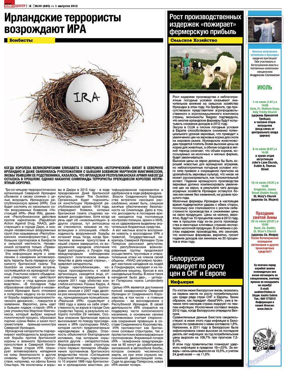 Дублин инфоцентр (газета). 2012 год, номер 30, стр. 4