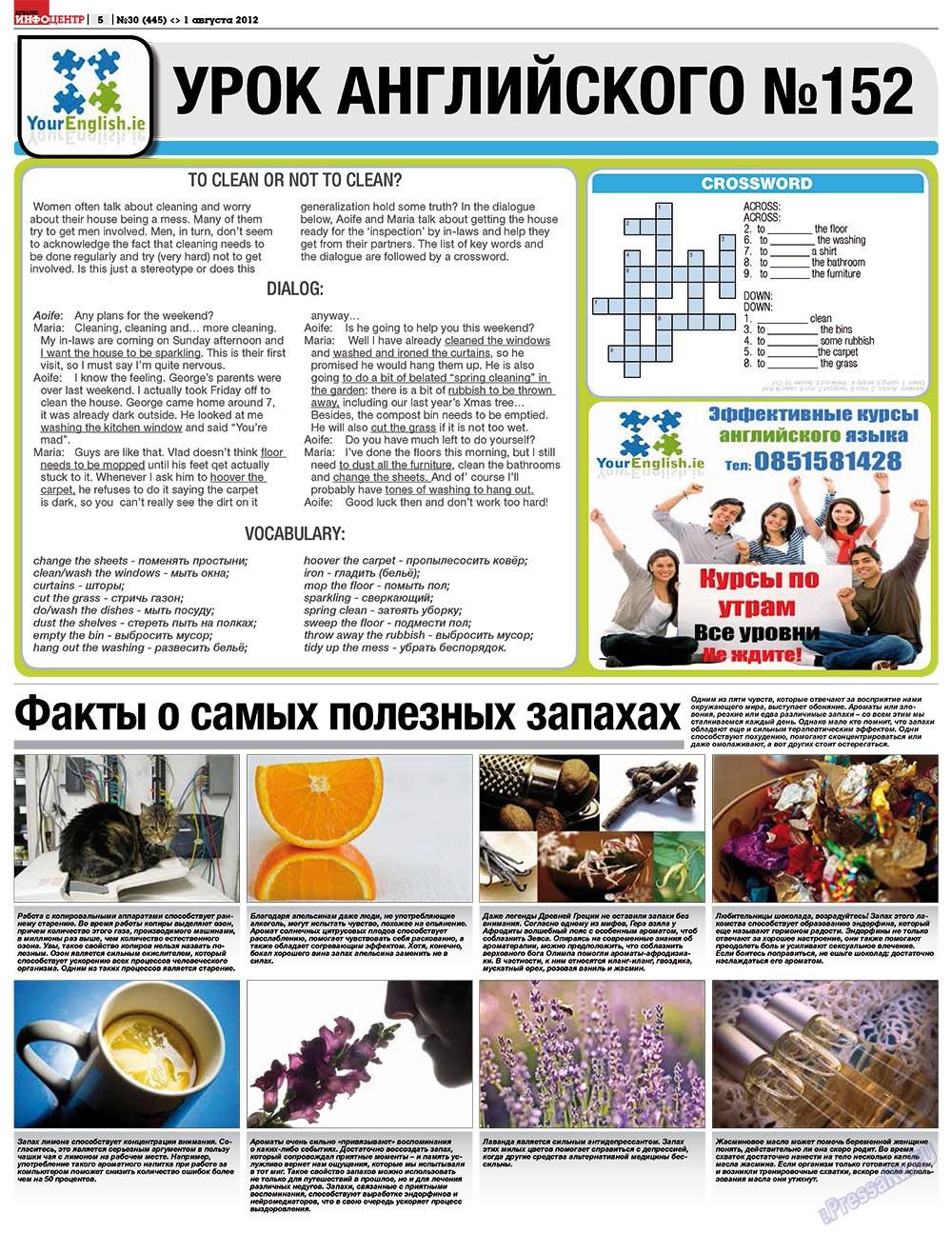 Дублин инфоцентр (газета). 2012 год, номер 30, стр. 5
