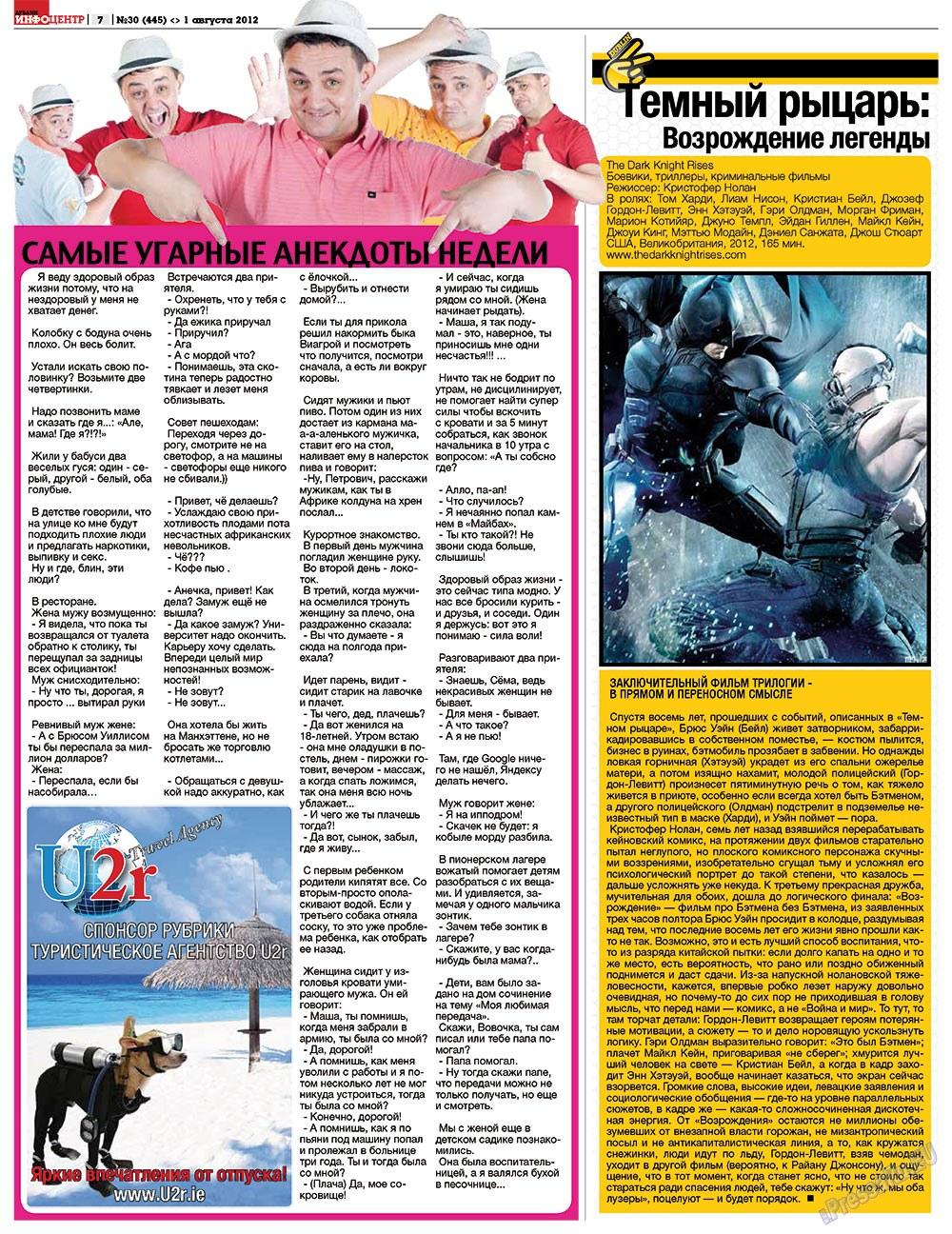 Дублин инфоцентр (газета). 2012 год, номер 30, стр. 7