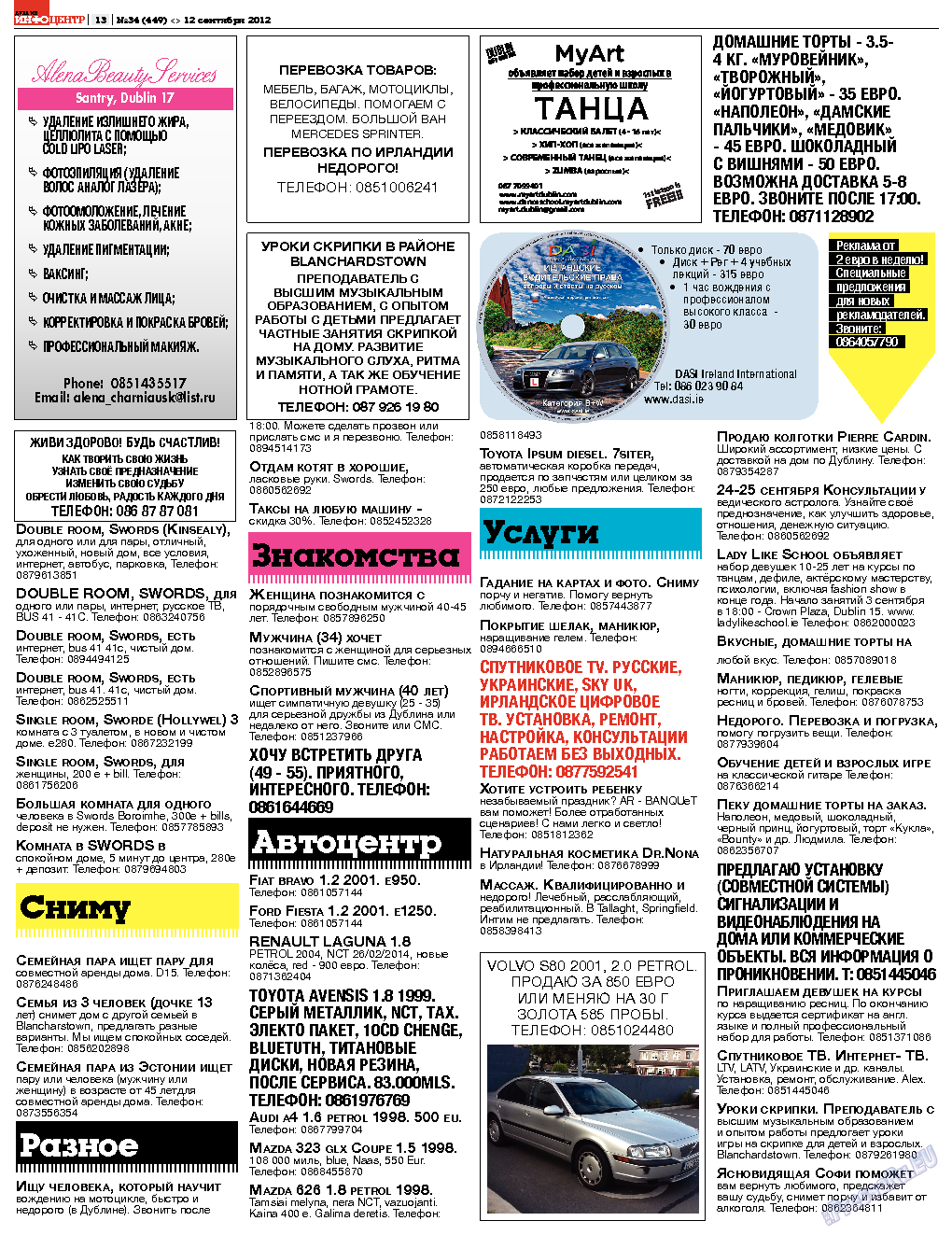 Дублин инфоцентр (газета). 2012 год, номер 34, стр. 13