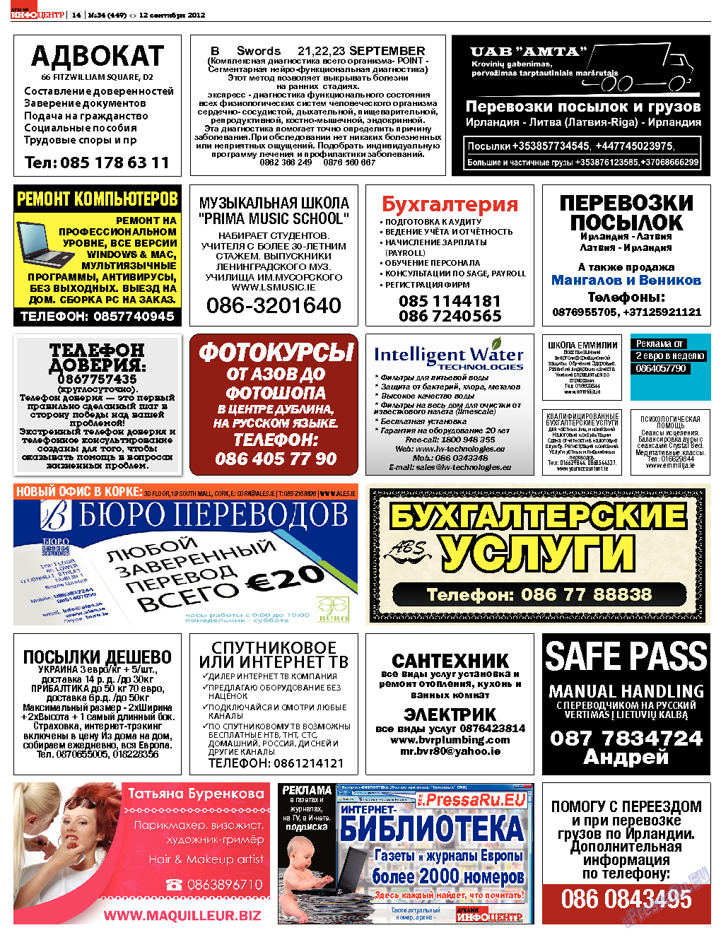 Дублин инфоцентр (газета). 2012 год, номер 34, стр. 14