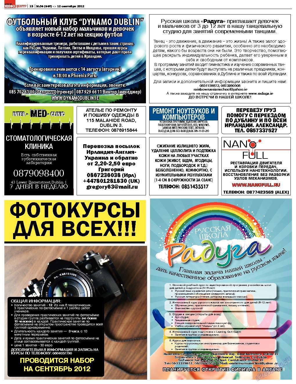 Дублин инфоцентр (газета). 2012 год, номер 34, стр. 15