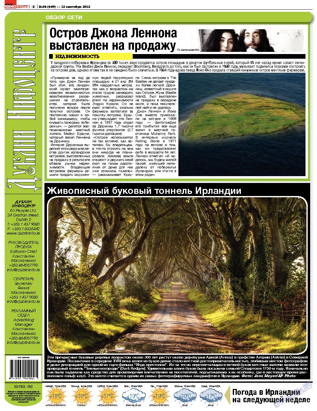 Дублин инфоцентр (газета). 2012 год, номер 34, стр. 2