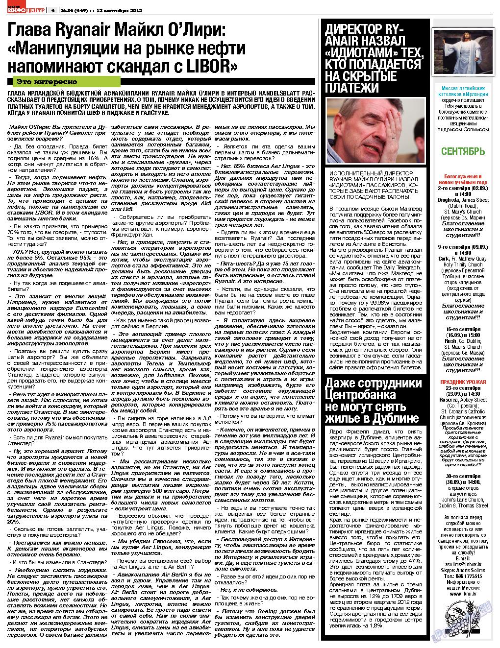 Дублин инфоцентр (газета). 2012 год, номер 34, стр. 4