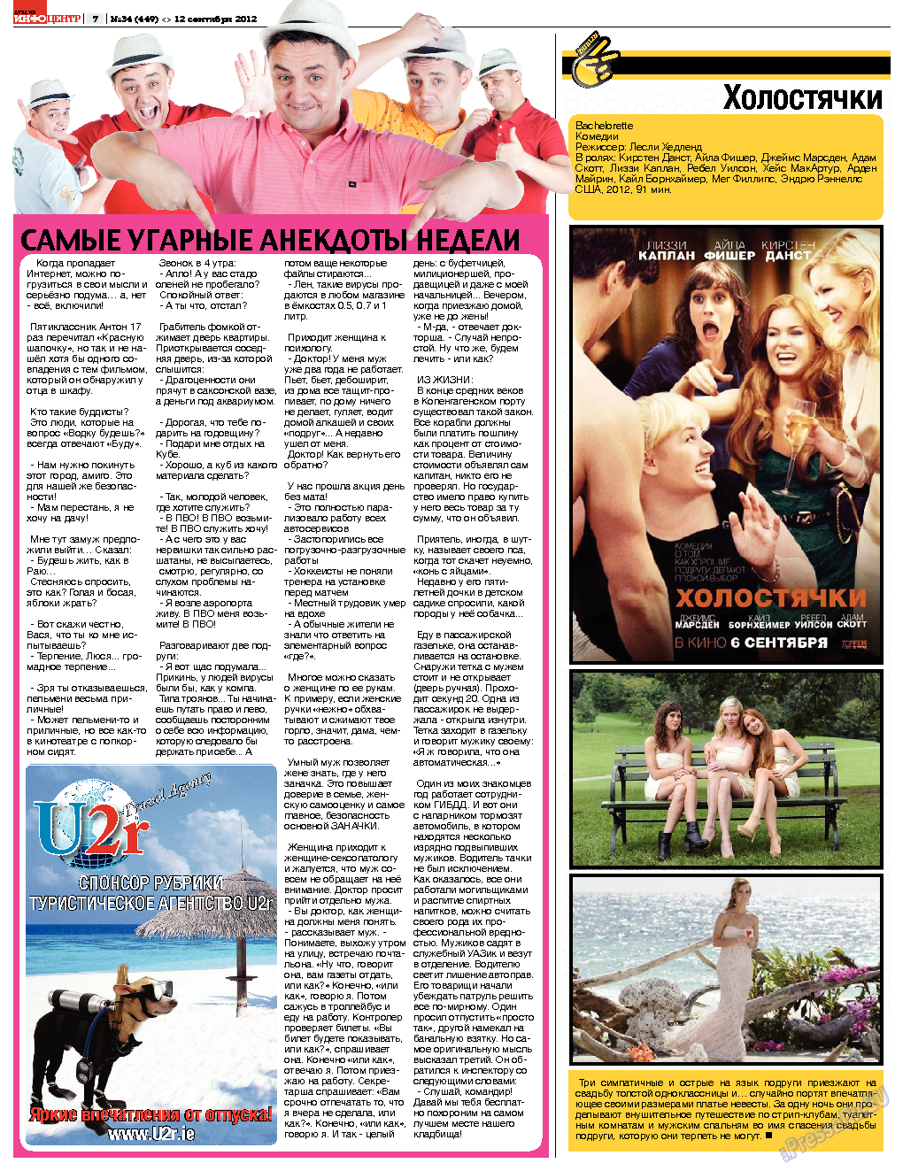 Дублин инфоцентр (газета). 2012 год, номер 34, стр. 7