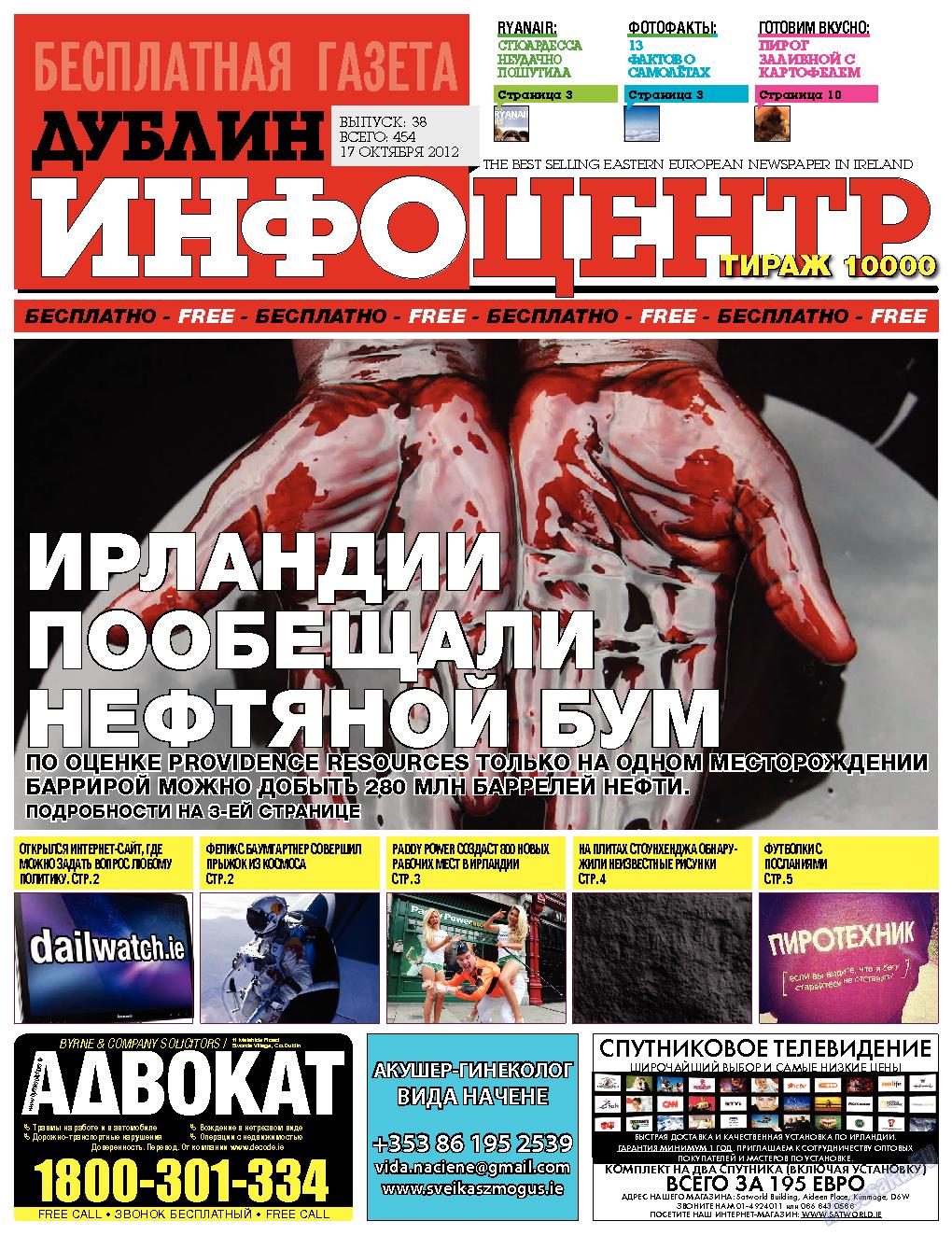 Дублин инфоцентр (газета). 2012 год, номер 38, стр. 1