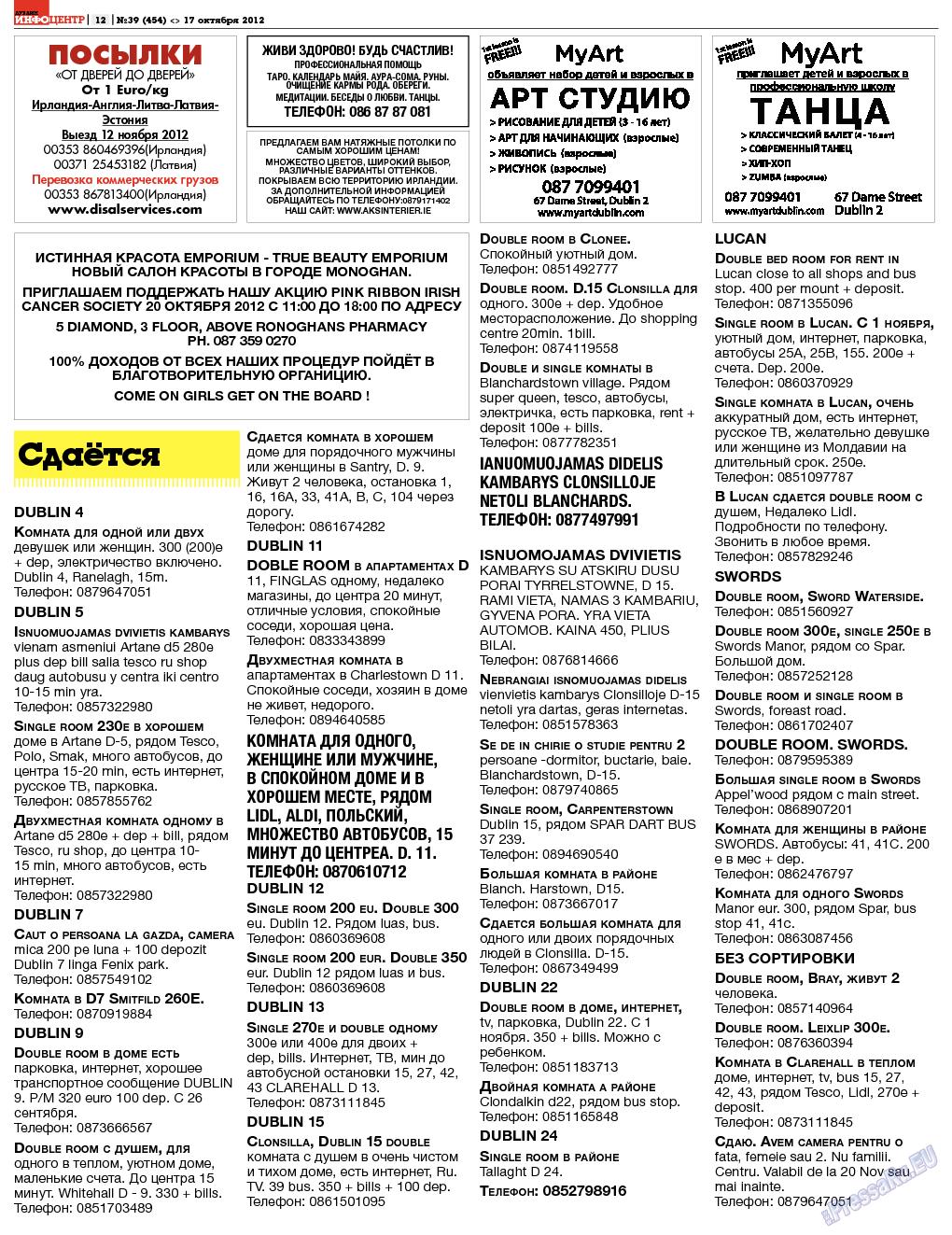 Дублин инфоцентр (газета). 2012 год, номер 38, стр. 12
