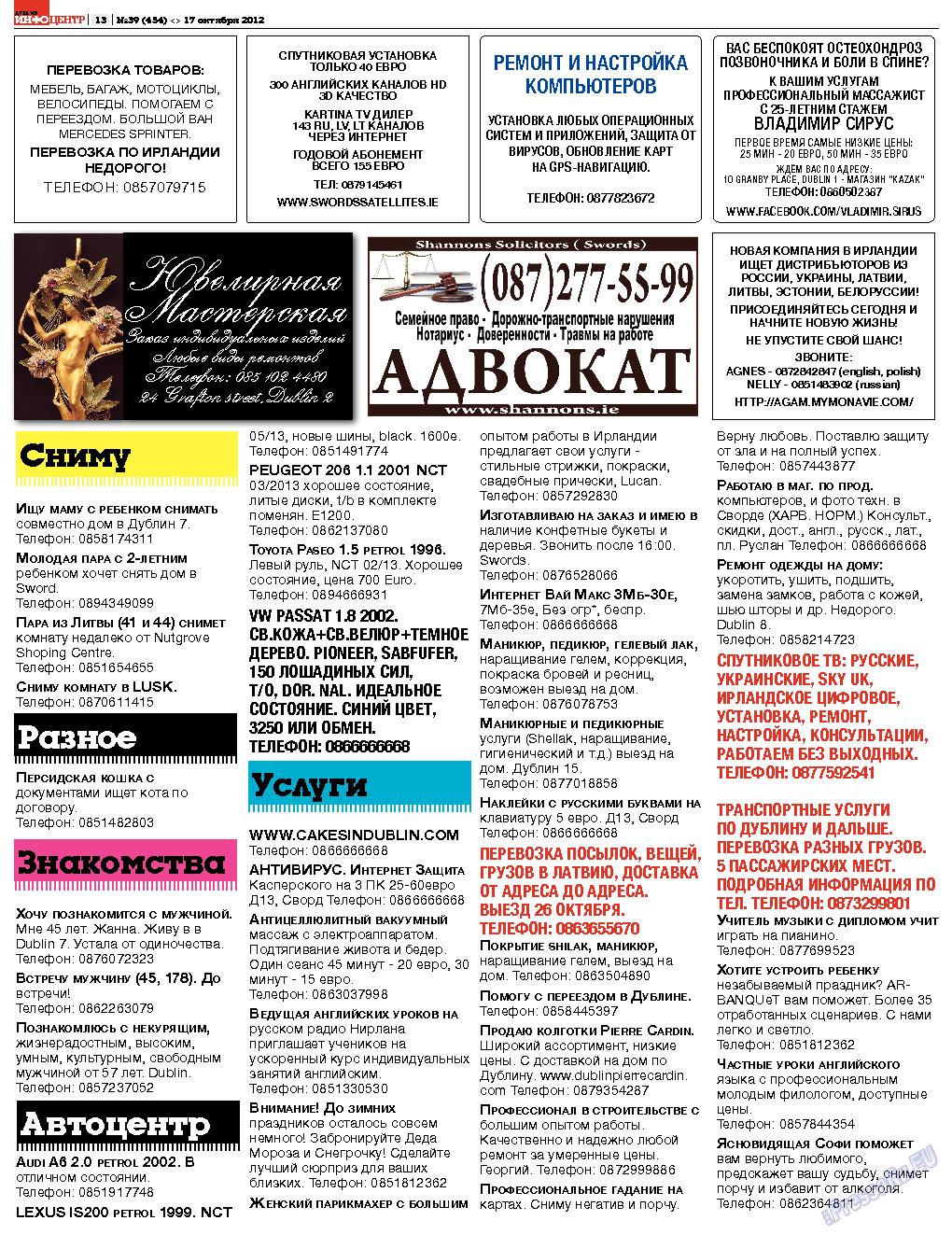 Дублин инфоцентр (газета). 2012 год, номер 38, стр. 13