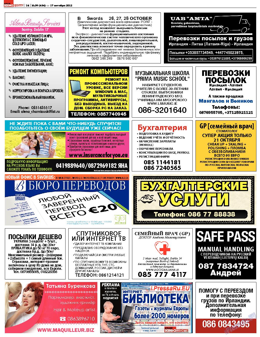 Дублин инфоцентр (газета). 2012 год, номер 38, стр. 14