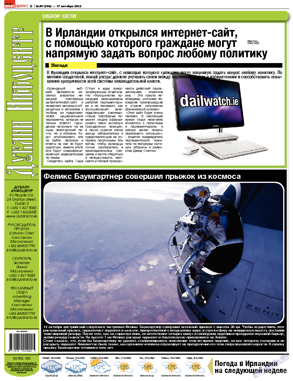 Дублин инфоцентр (газета). 2012 год, номер 38, стр. 2