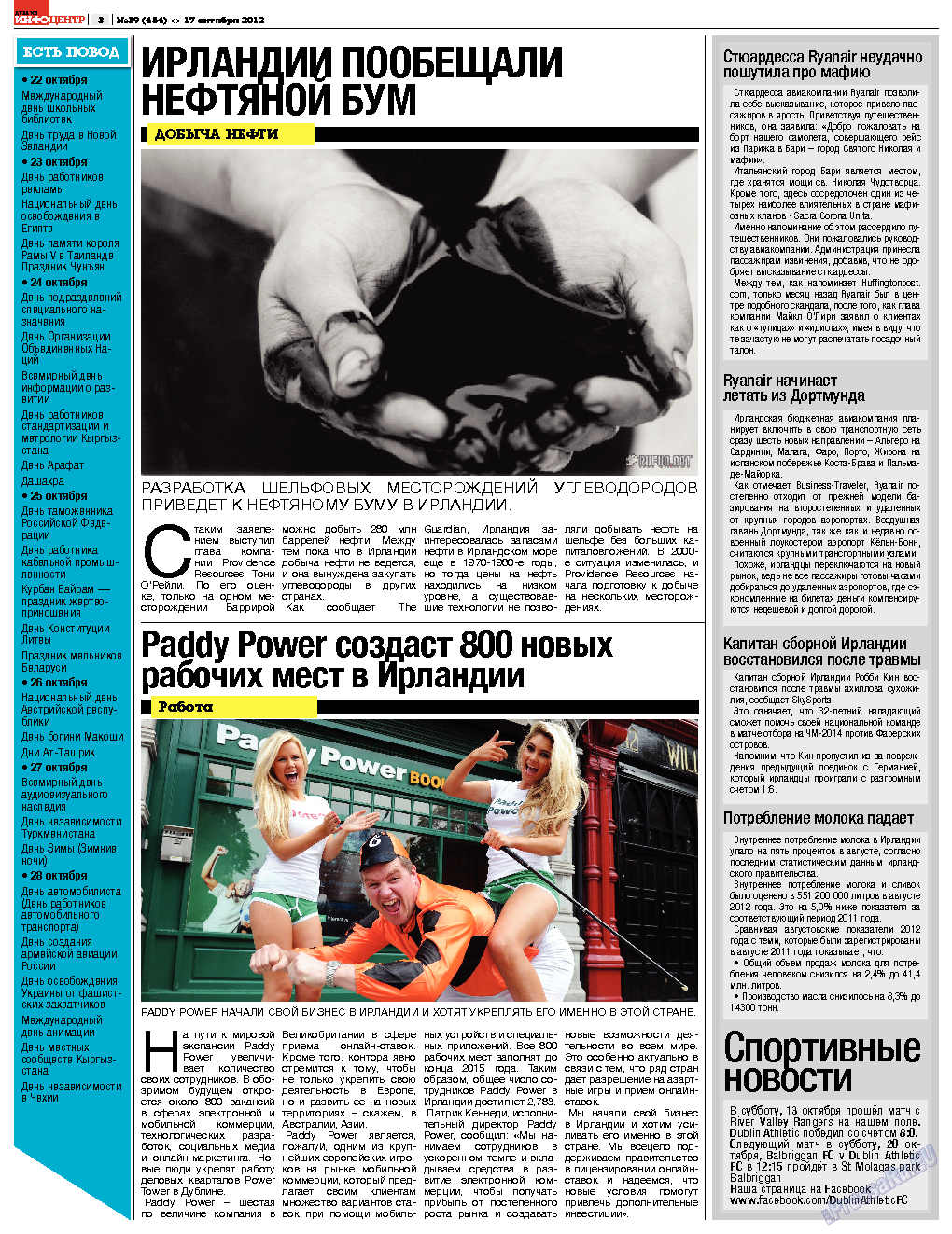 Дублин инфоцентр (газета). 2012 год, номер 38, стр. 3