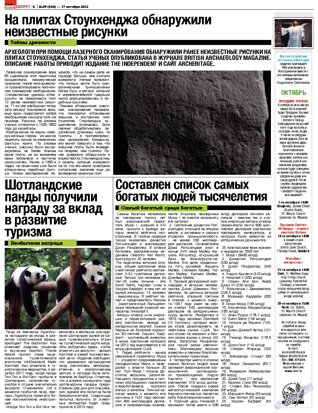 Дублин инфоцентр (газета). 2012 год, номер 38, стр. 4