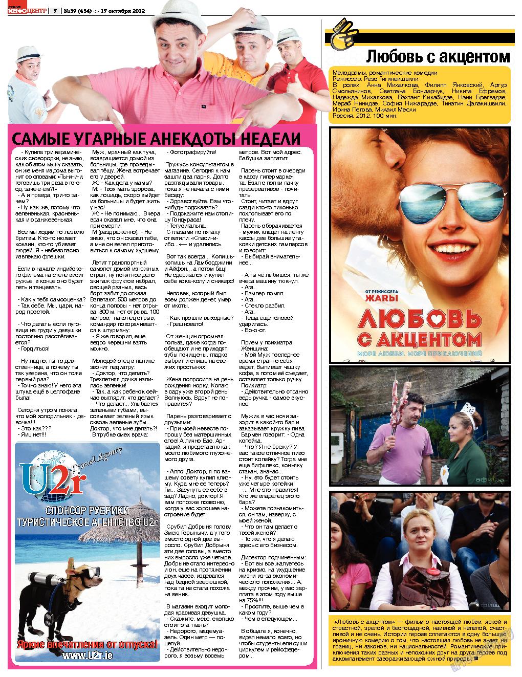Дублин инфоцентр (газета). 2012 год, номер 38, стр. 7