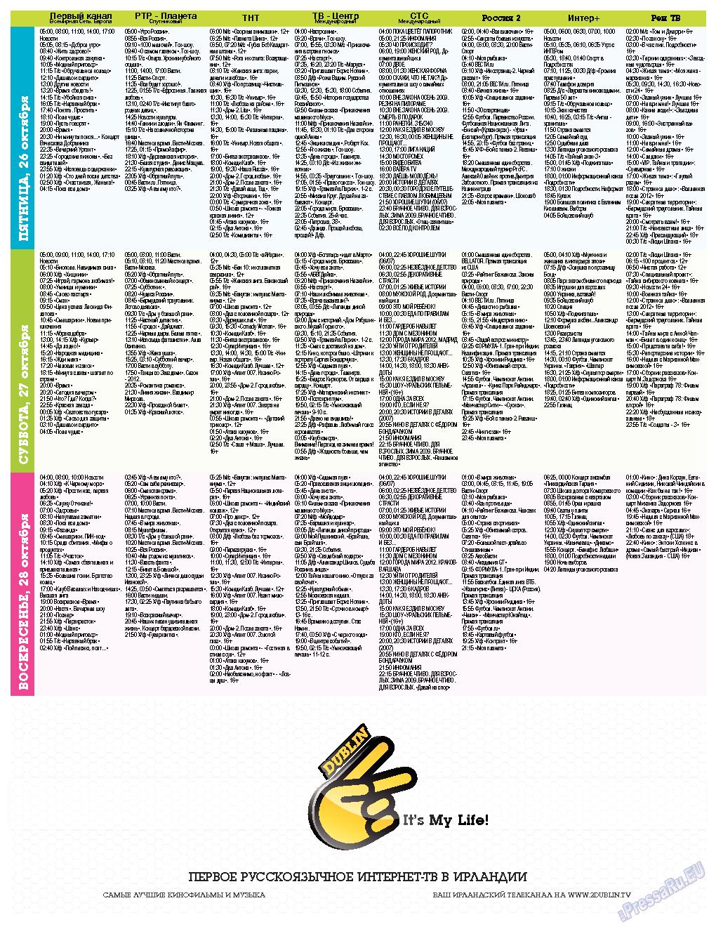 Дублин инфоцентр (газета). 2012 год, номер 38, стр. 9