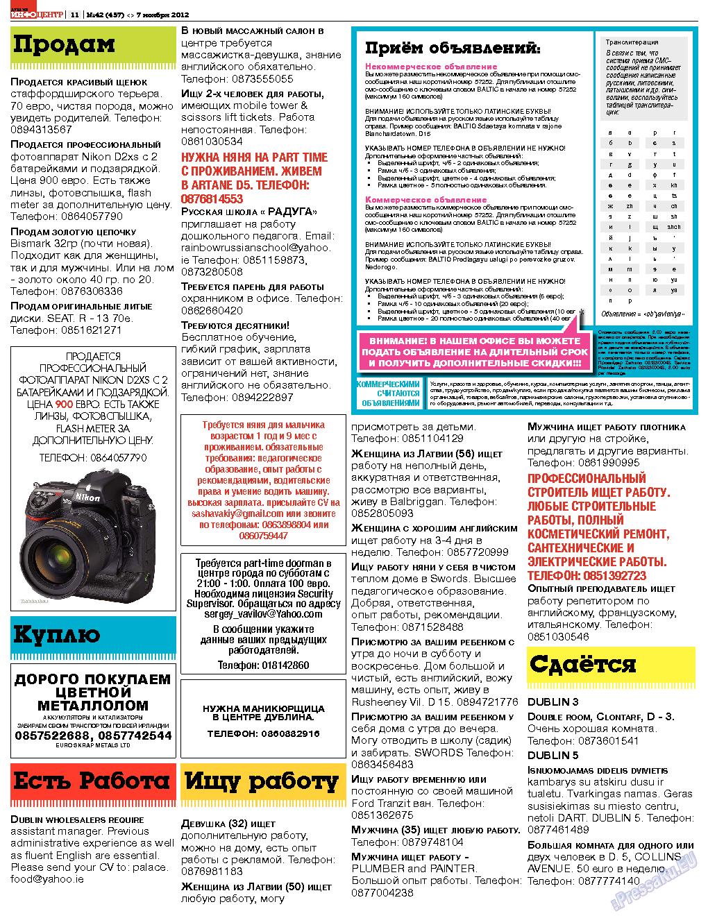 Дублин инфоцентр (газета). 2012 год, номер 42, стр. 11