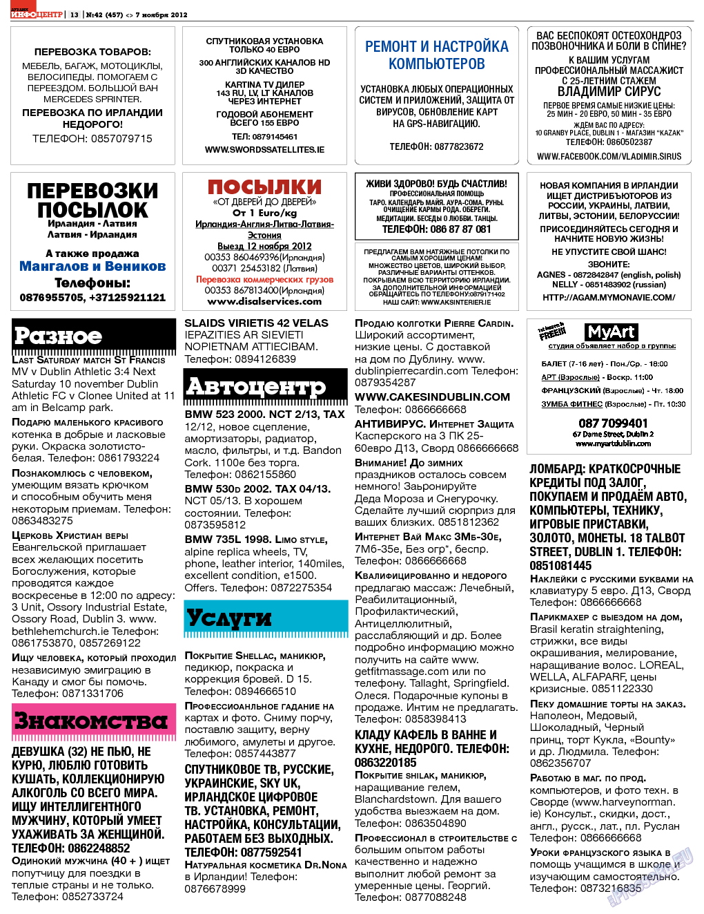 Дублин инфоцентр (газета). 2012 год, номер 42, стр. 13