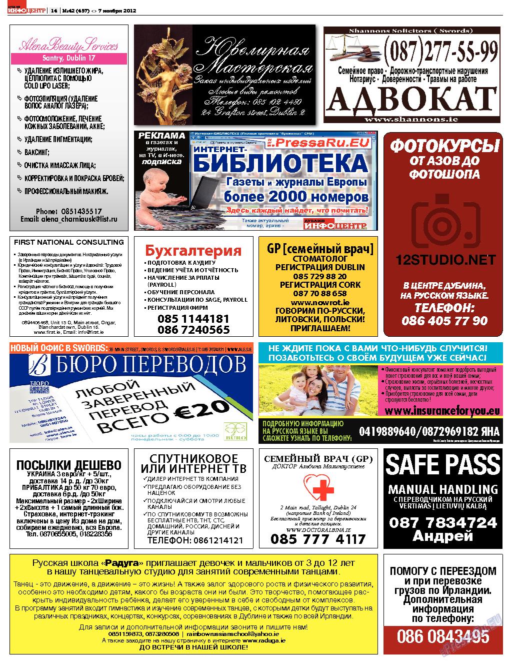 Дублин инфоцентр (газета). 2012 год, номер 42, стр. 14