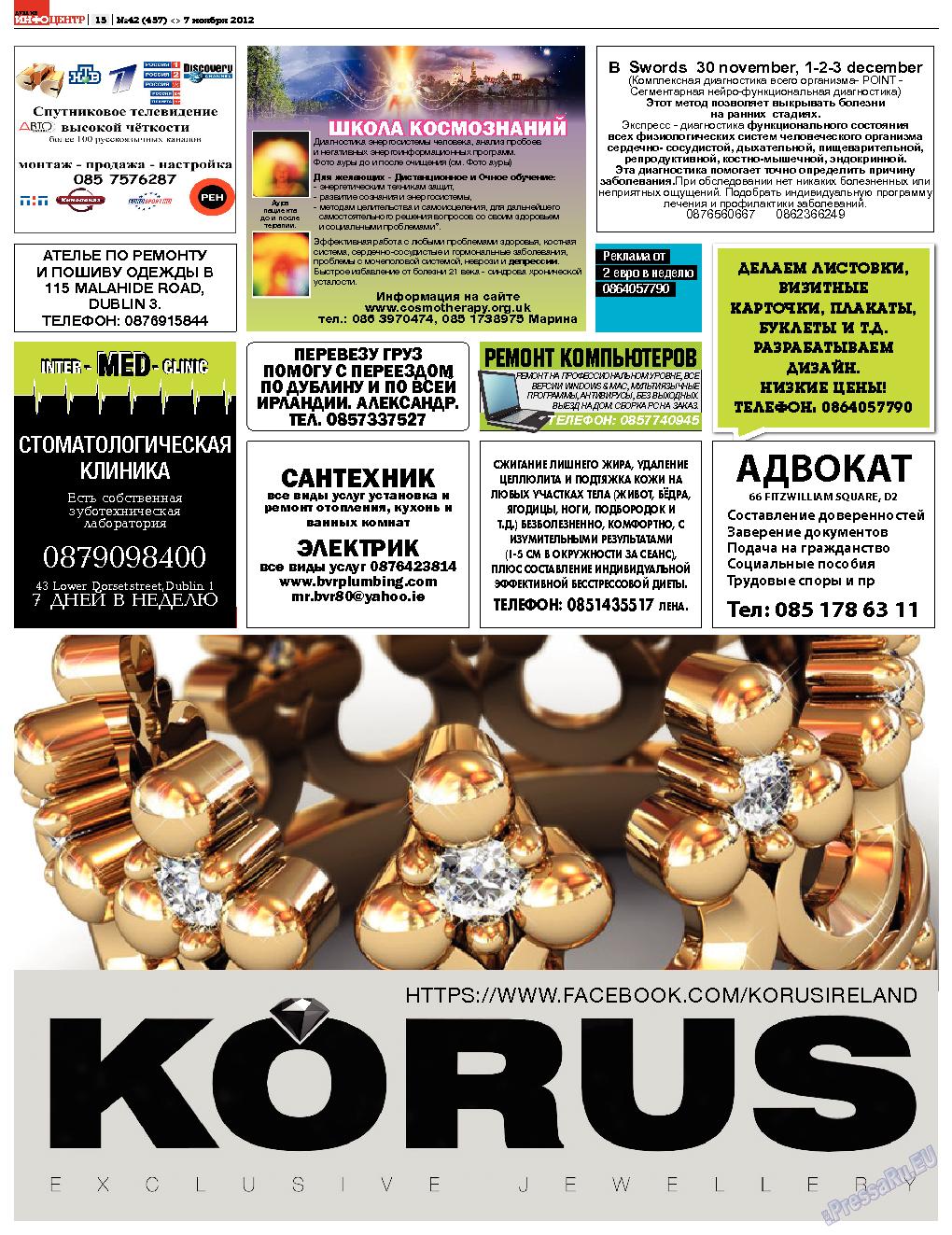 Дублин инфоцентр (газета). 2012 год, номер 42, стр. 15