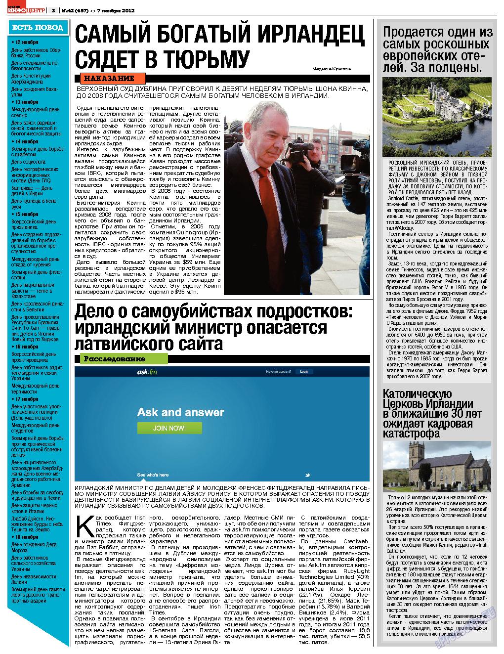 Дублин инфоцентр (газета). 2012 год, номер 42, стр. 3