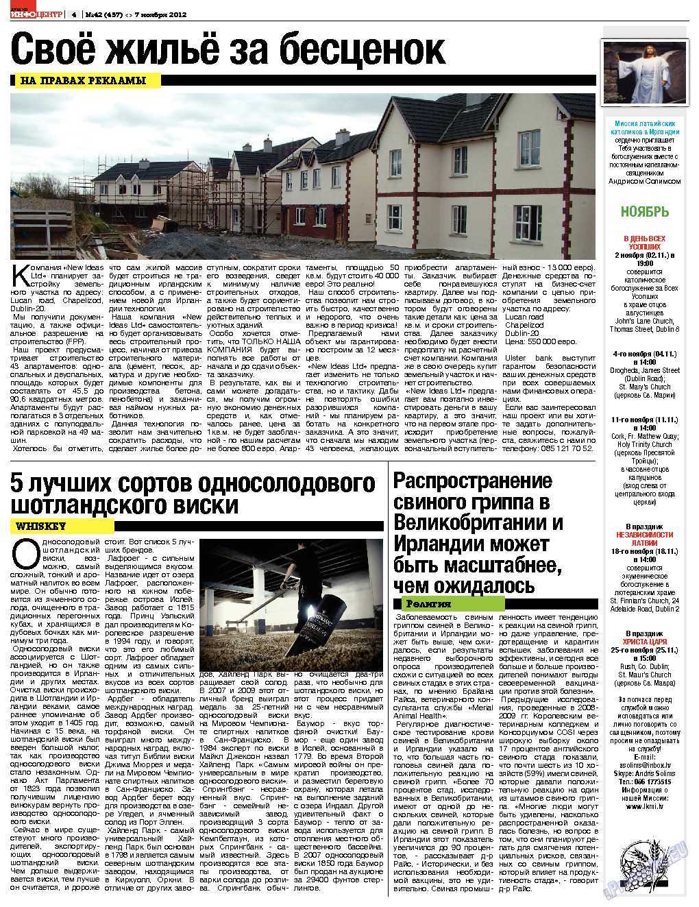Дублин инфоцентр (газета). 2012 год, номер 42, стр. 4