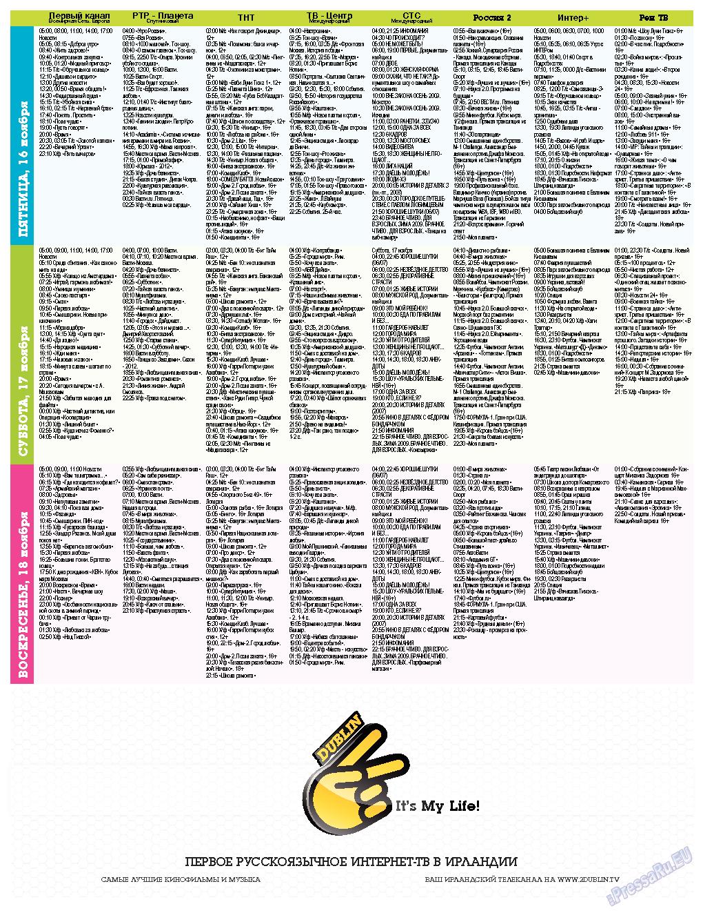 Дублин инфоцентр (газета). 2012 год, номер 42, стр. 9