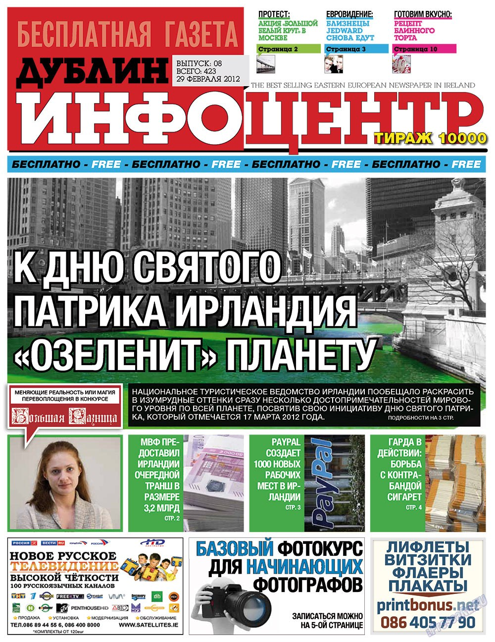 Дублин инфоцентр (газета). 2012 год, номер 8, стр. 1