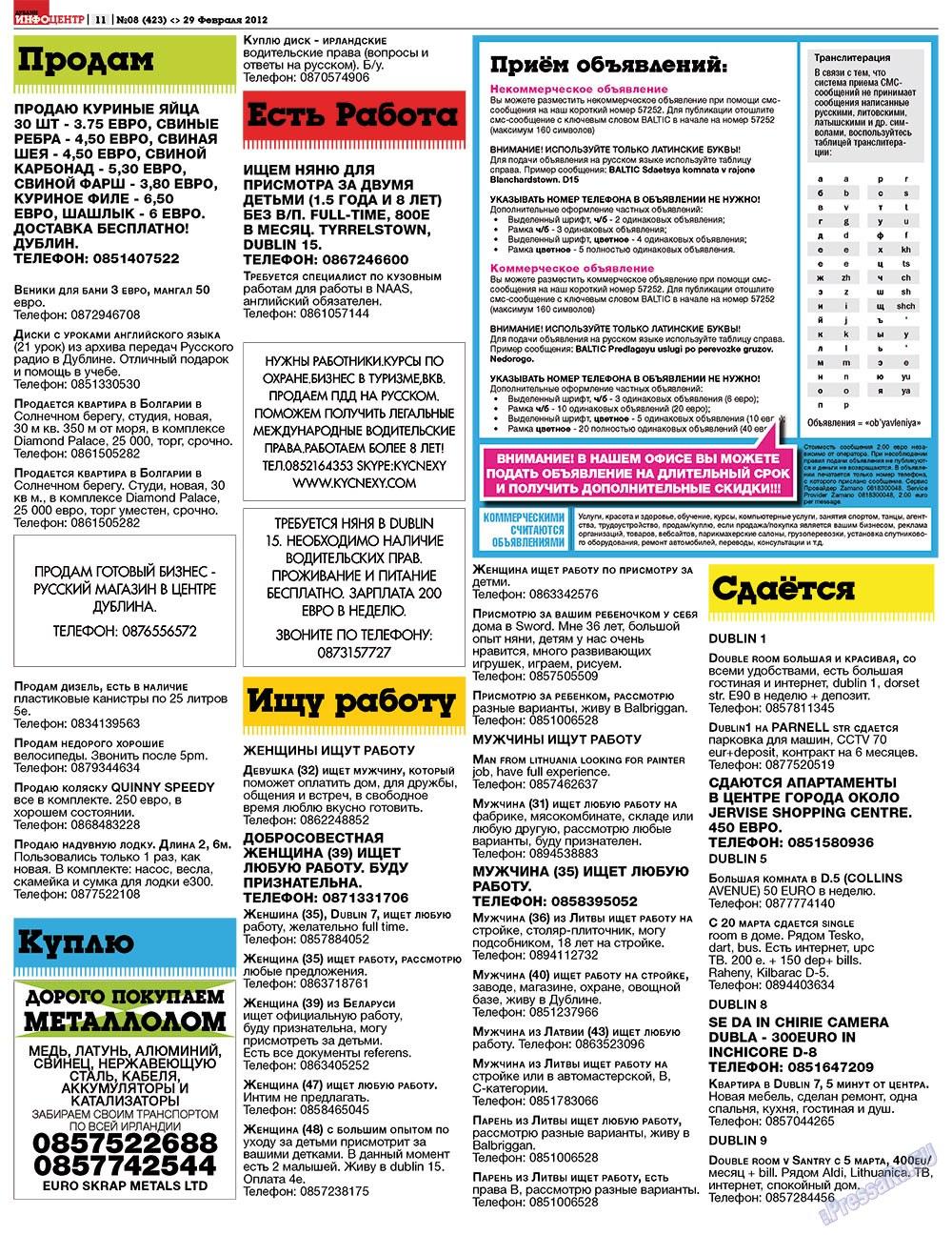 Дублин инфоцентр (газета). 2012 год, номер 8, стр. 11