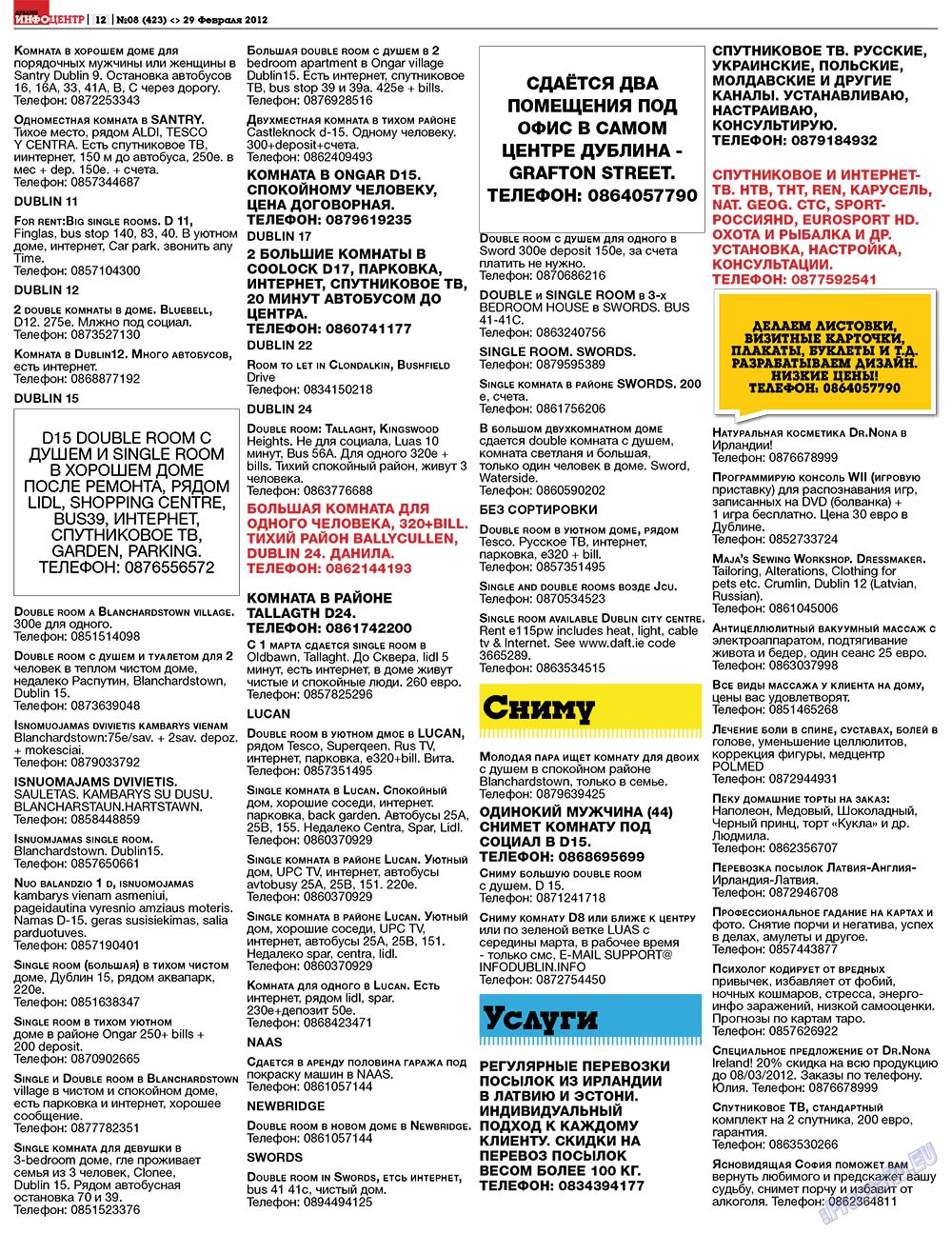 Дублин инфоцентр (газета). 2012 год, номер 8, стр. 12