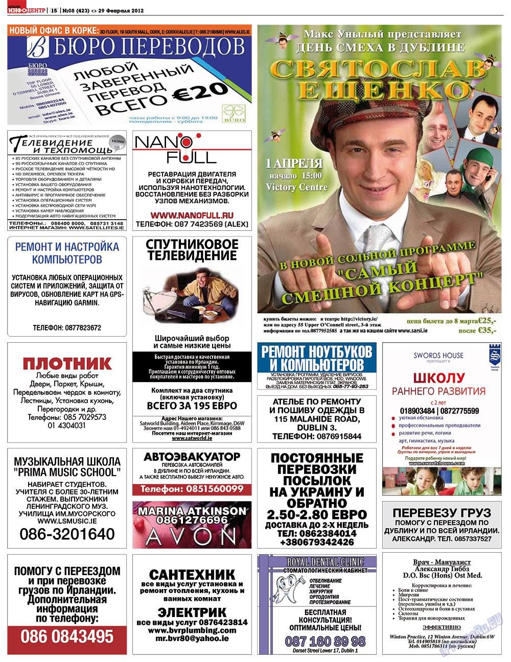 Дублин инфоцентр (газета). 2012 год, номер 8, стр. 15