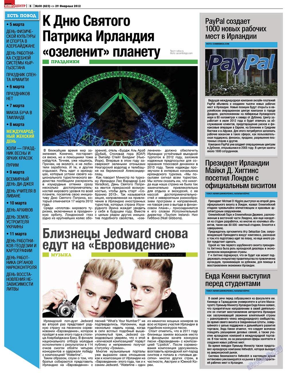 Дублин инфоцентр (газета). 2012 год, номер 8, стр. 3