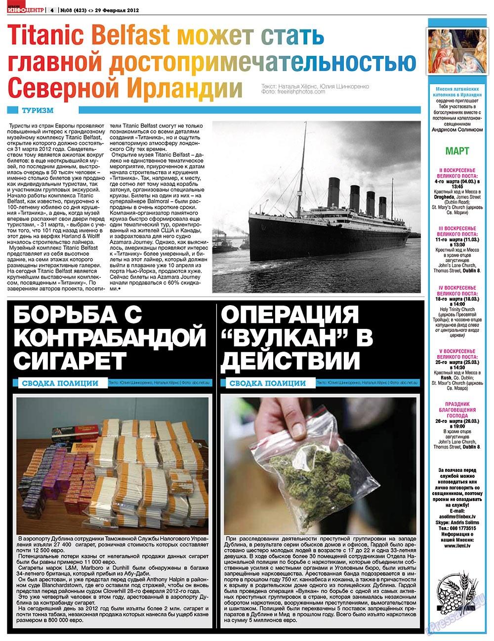 Дублин инфоцентр (газета). 2012 год, номер 8, стр. 4