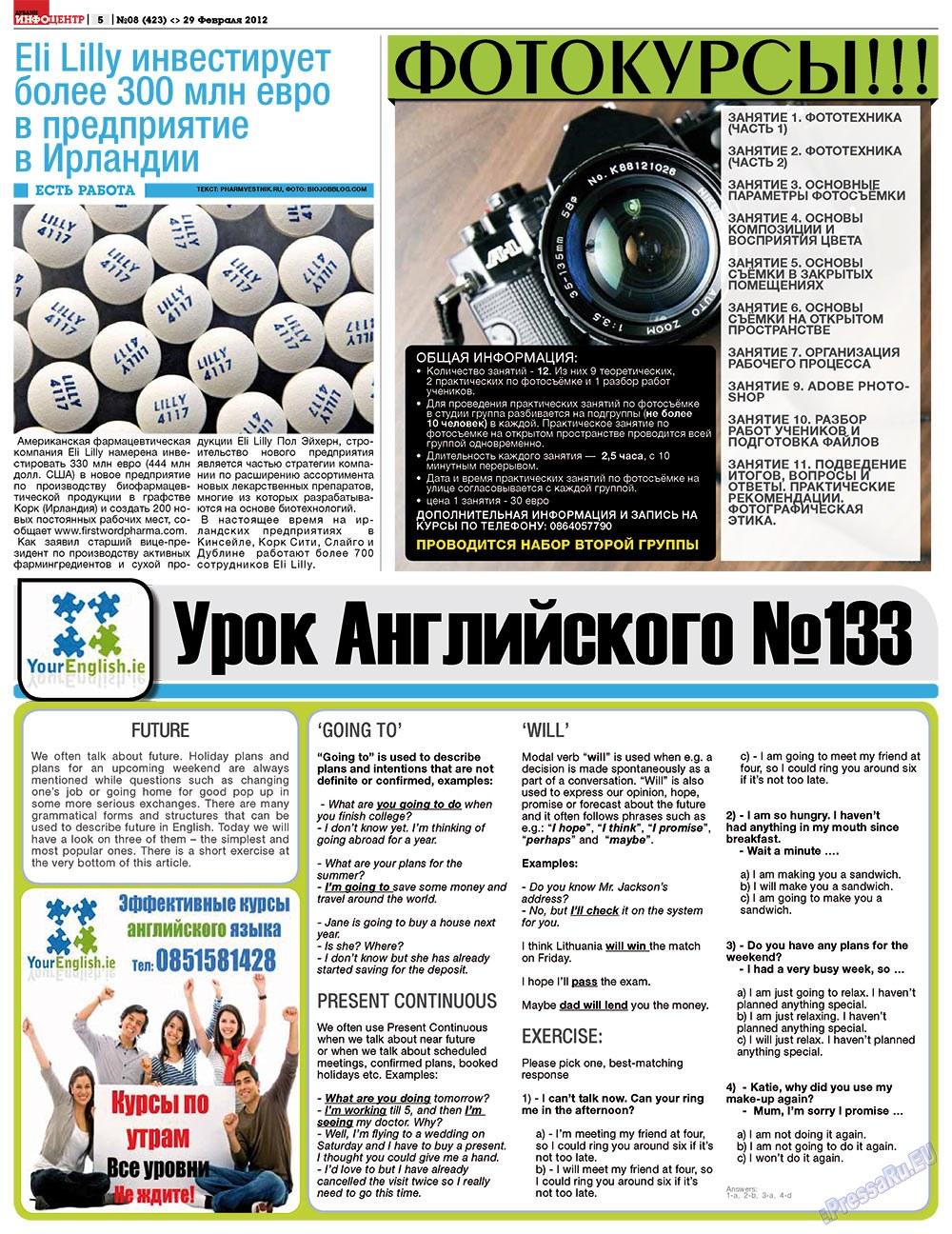 Дублин инфоцентр (газета). 2012 год, номер 8, стр. 5