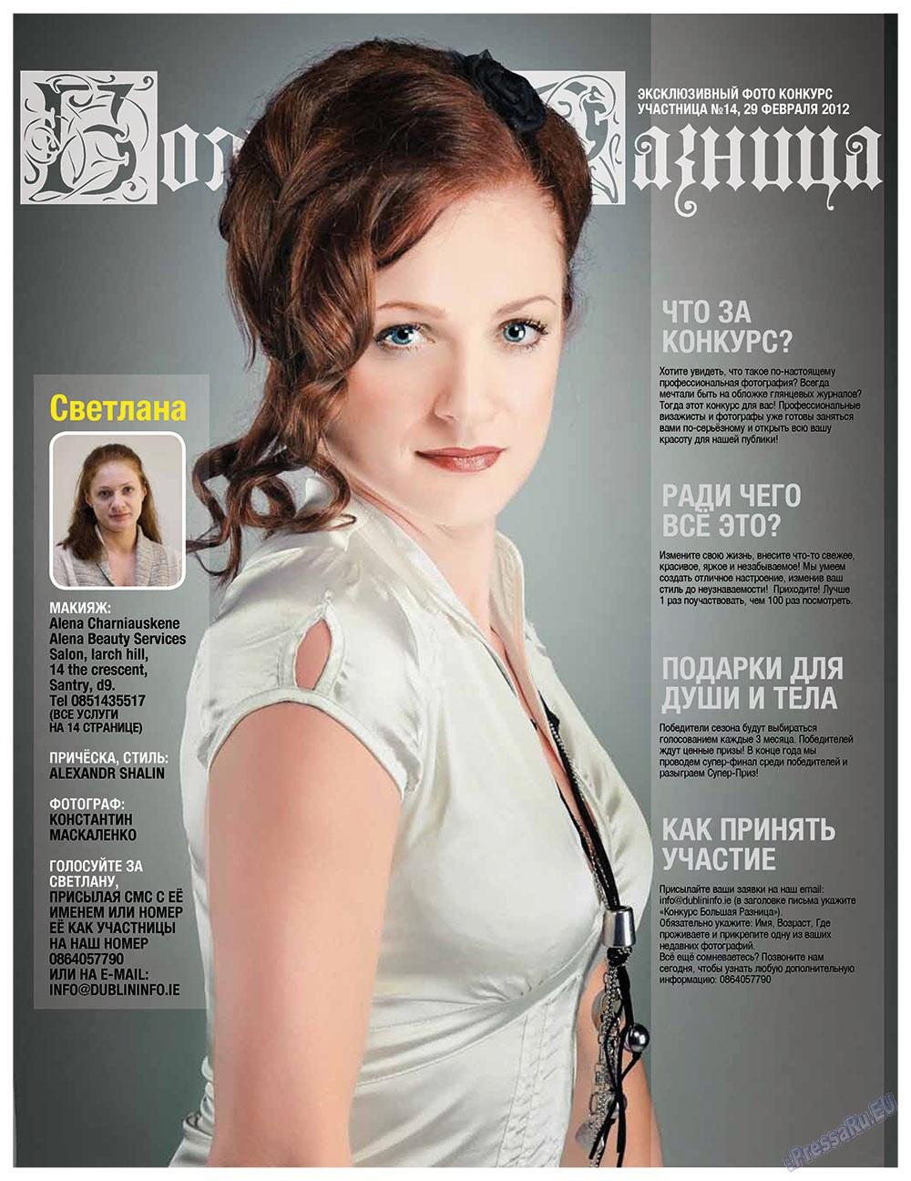 Дублин инфоцентр (газета). 2012 год, номер 8, стр. 6