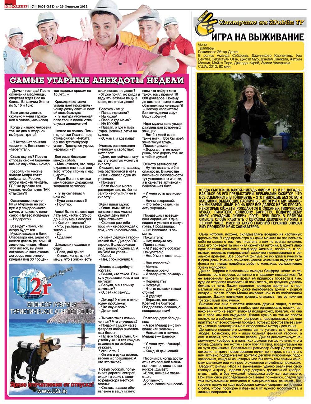 Дублин инфоцентр (газета). 2012 год, номер 8, стр. 7