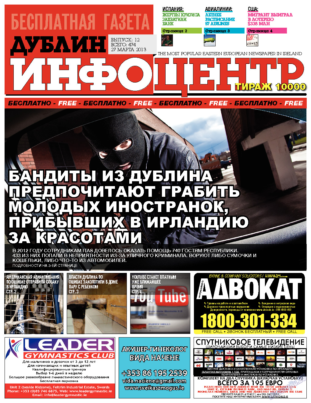 Дублин инфоцентр (газета). 2013 год, номер 12, стр. 1