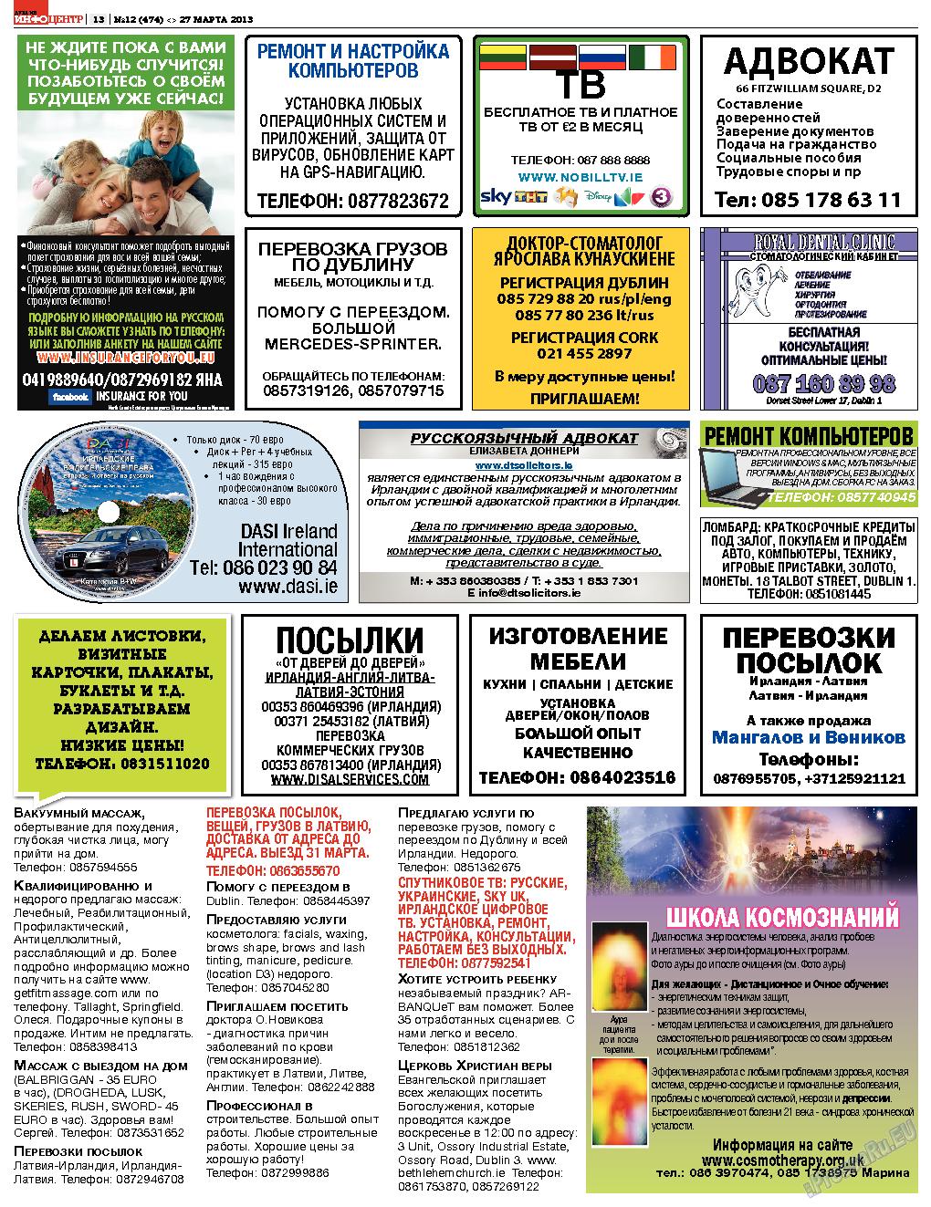 Дублин инфоцентр (газета). 2013 год, номер 12, стр. 13