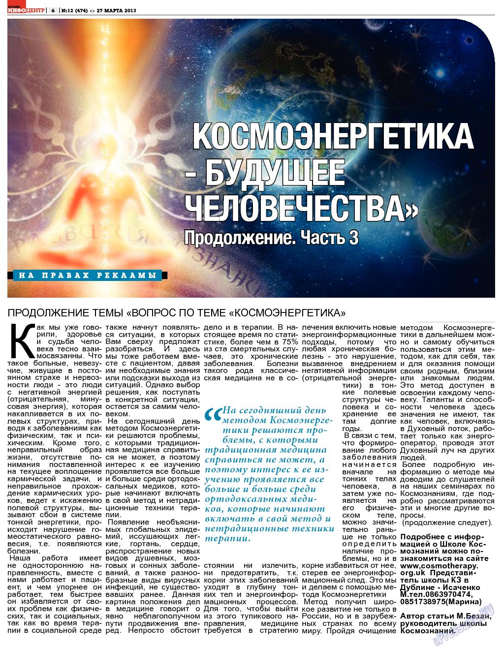 Дублин инфоцентр (газета). 2013 год, номер 12, стр. 6