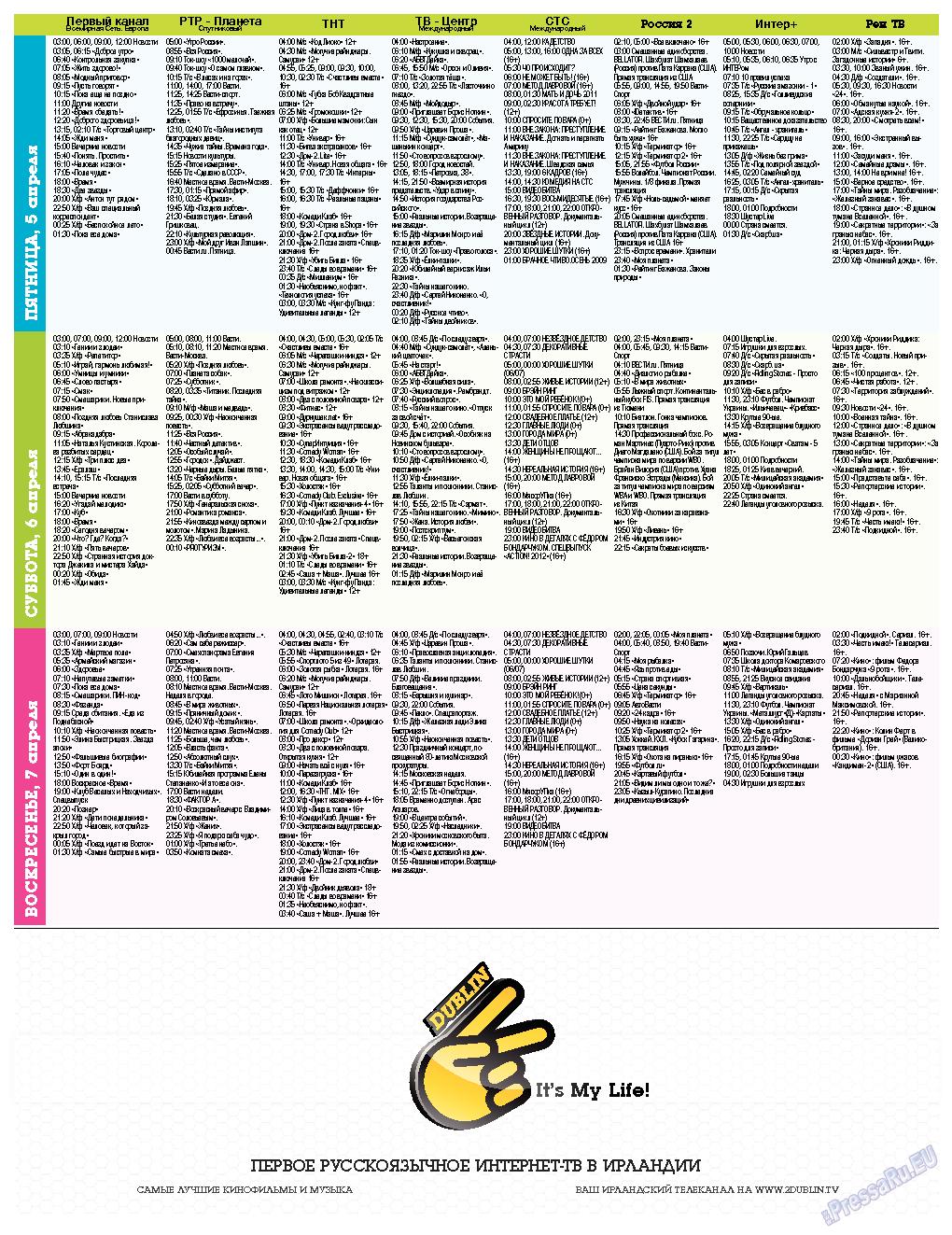 Дублин инфоцентр (газета). 2013 год, номер 12, стр. 9