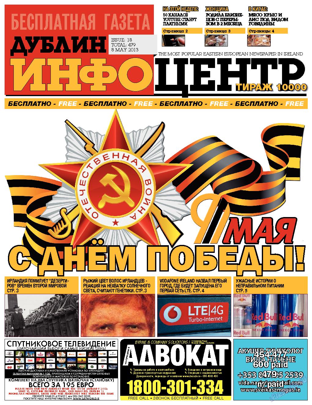 Дублин инфоцентр (газета). 2013 год, номер 18, стр. 1