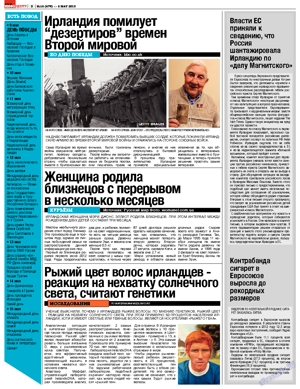 Дублин инфоцентр (газета). 2013 год, номер 18, стр. 3