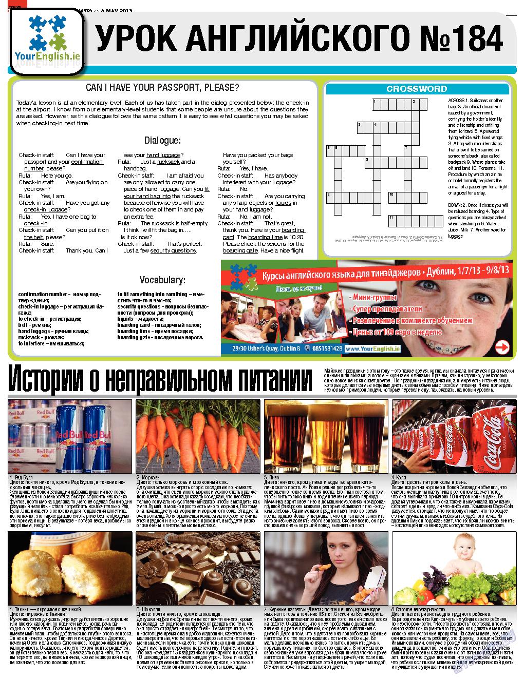 Дублин инфоцентр (газета). 2013 год, номер 18, стр. 5