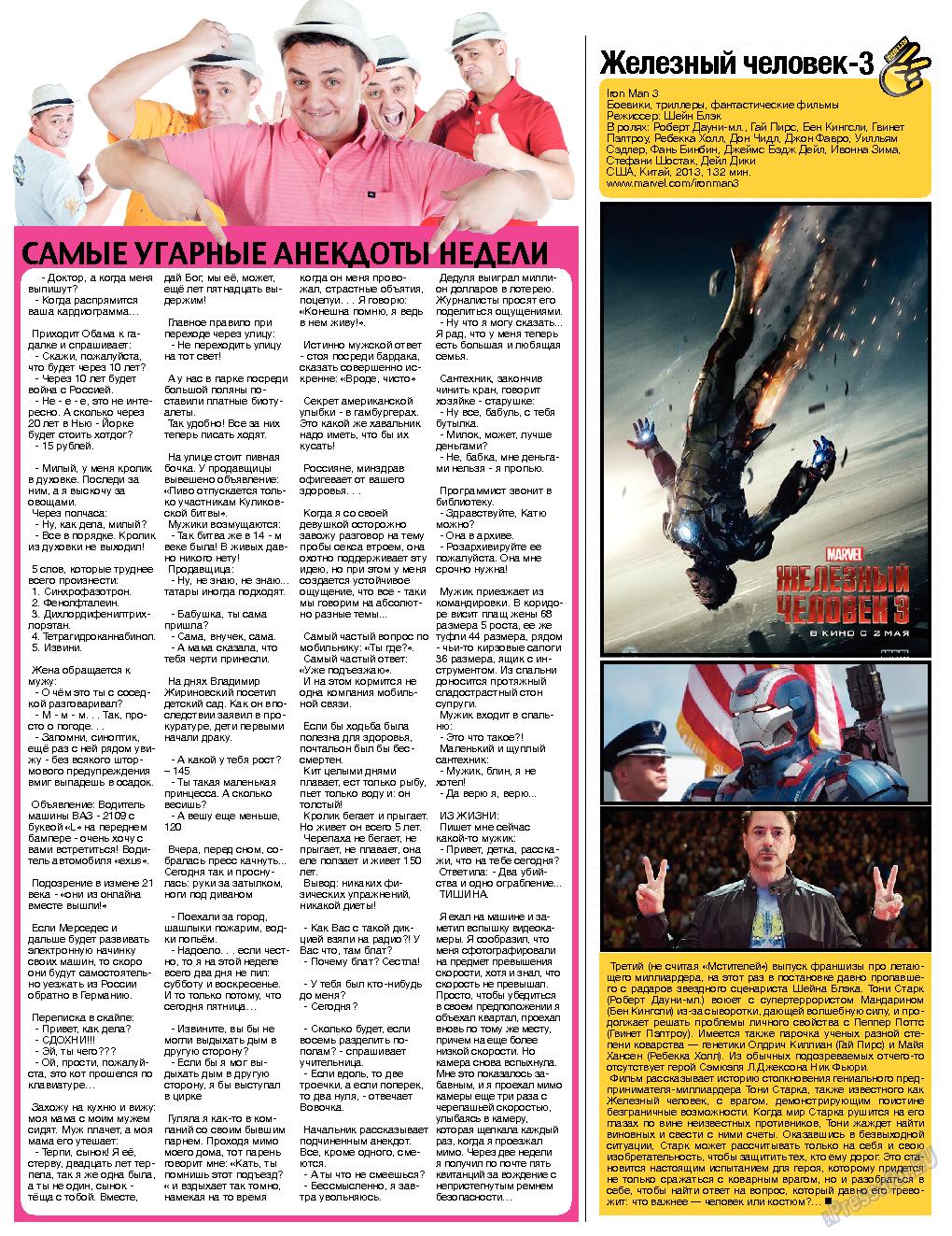 Дублин инфоцентр (газета). 2013 год, номер 18, стр. 7