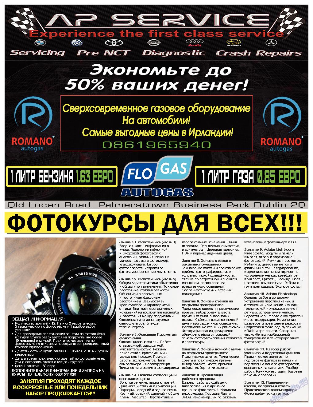 Дублин инфоцентр (газета). 2013 год, номер 21, стр. 11