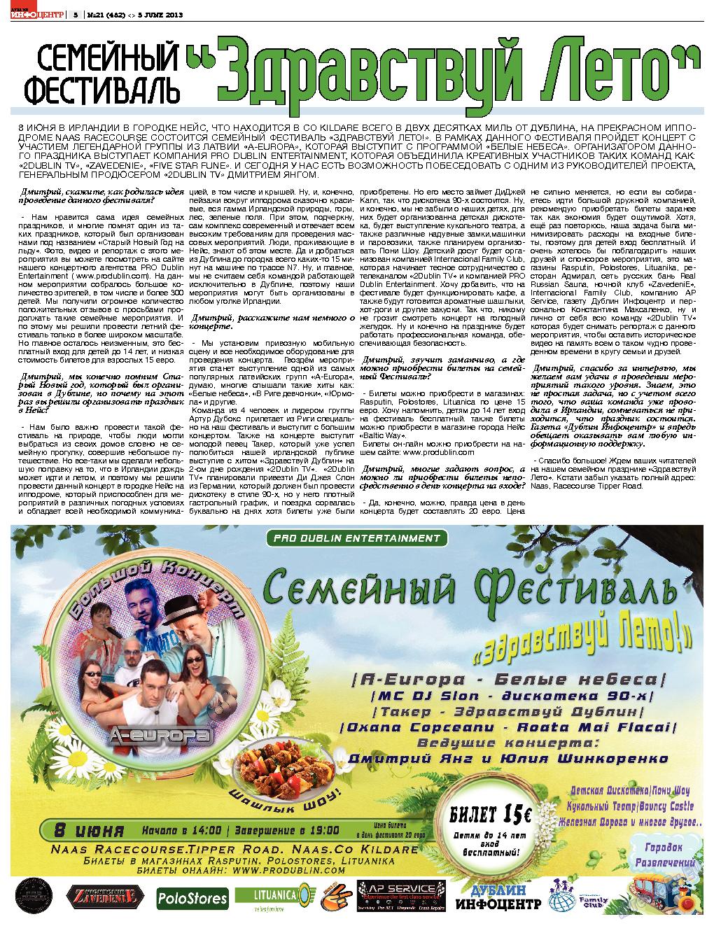 Дублин инфоцентр (газета). 2013 год, номер 21, стр. 5