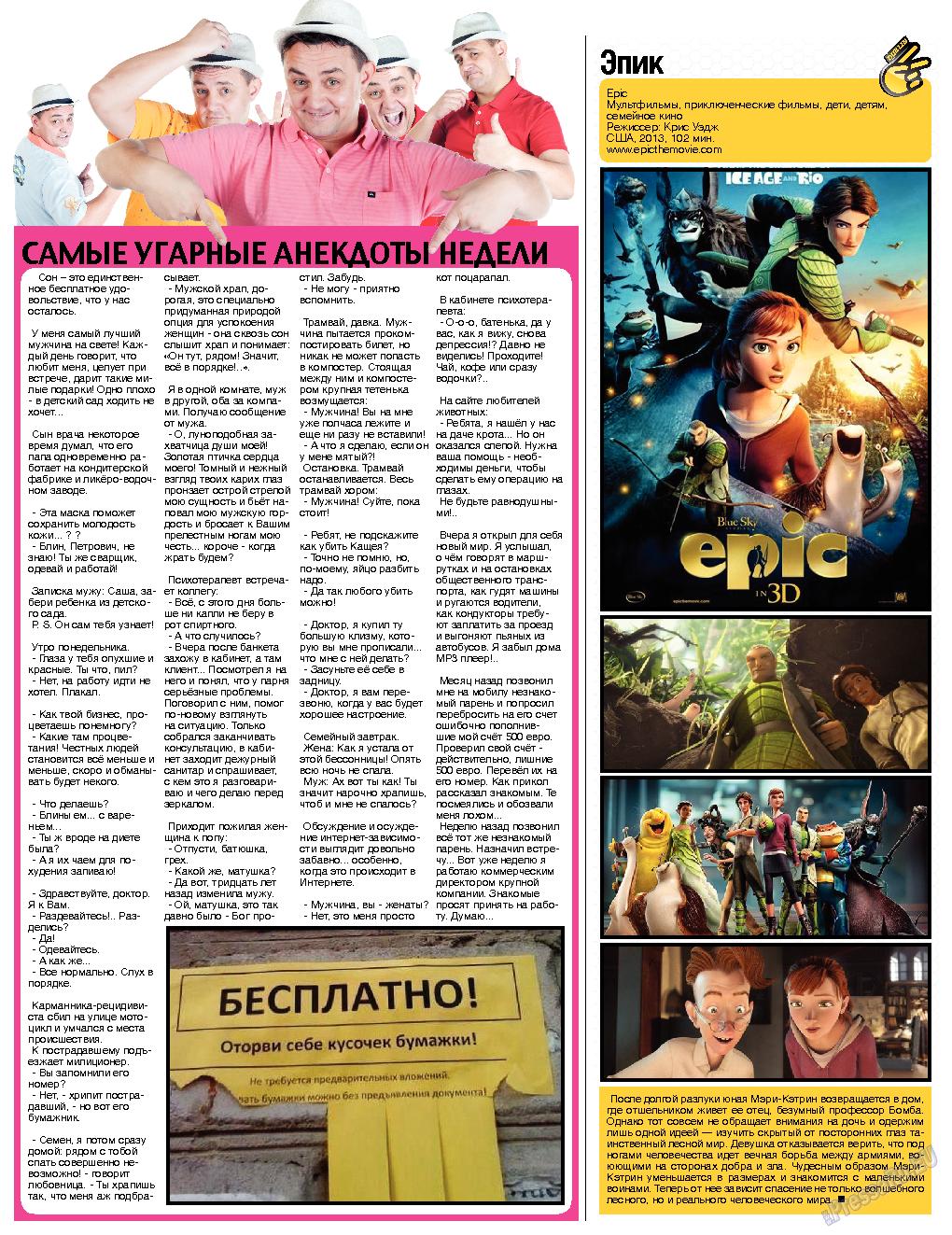 Дублин инфоцентр (газета). 2013 год, номер 21, стр. 7