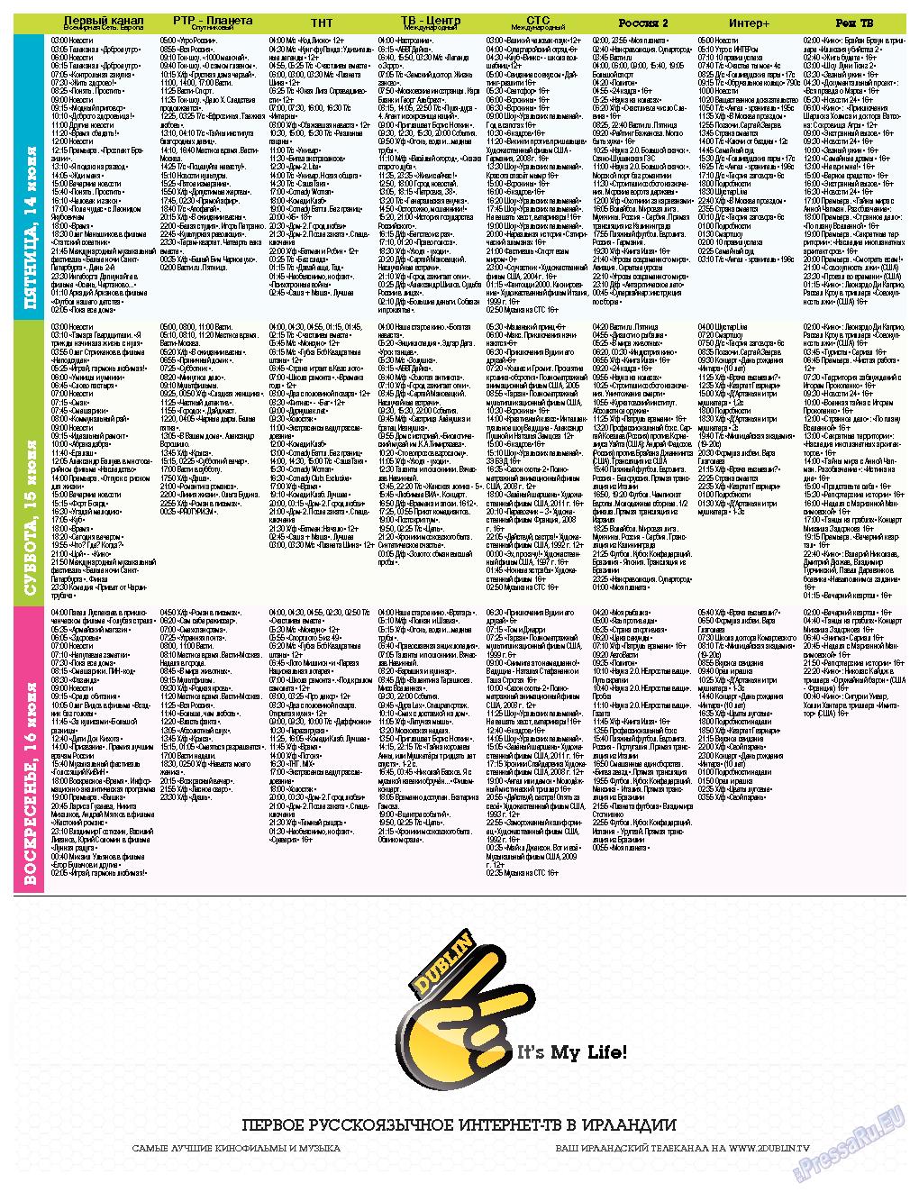 Дублин инфоцентр (газета). 2013 год, номер 21, стр. 9