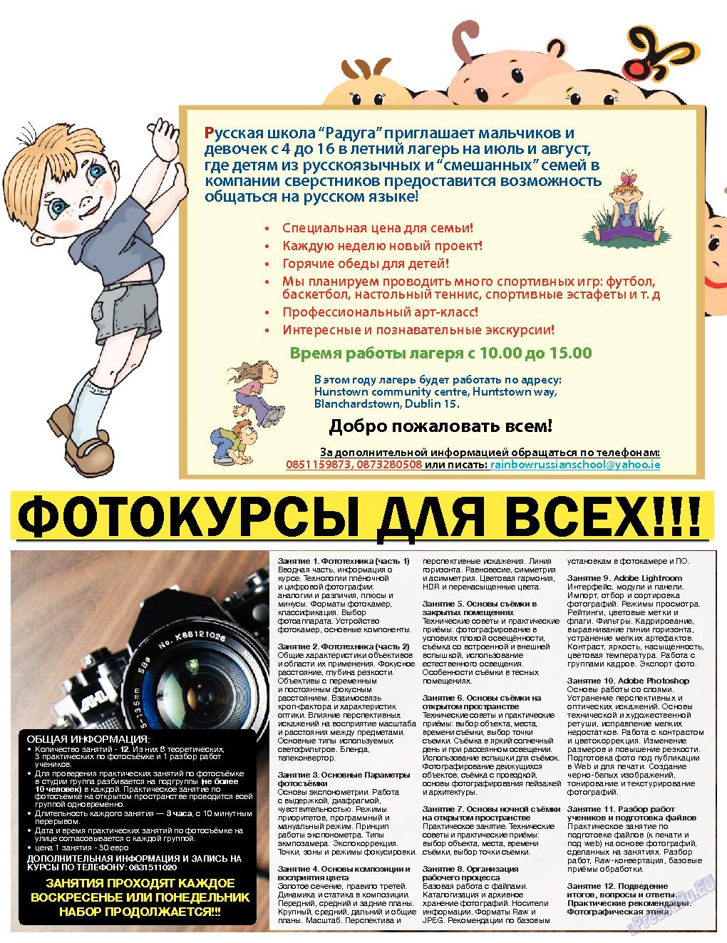 Дублин инфоцентр (газета). 2013 год, номер 25, стр. 12